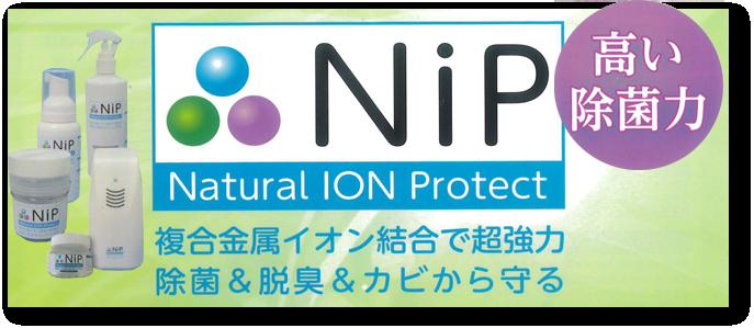 NIP(ナチュラル・イオン・プロテクト)