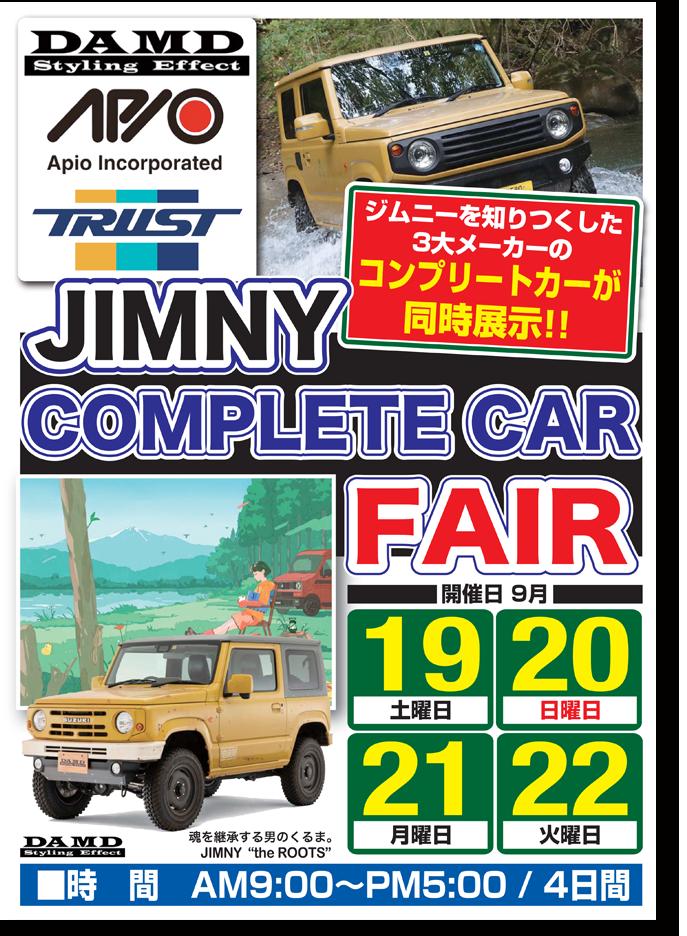 ジムニーコンプリートカーフェア