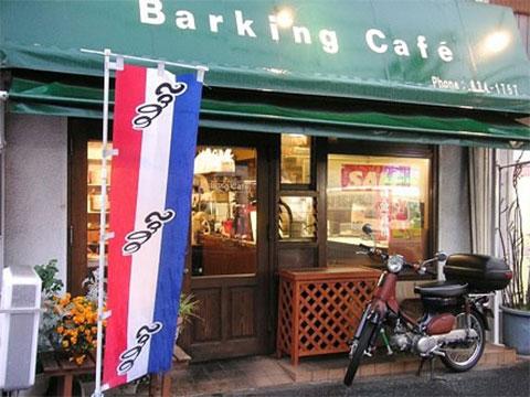 Barking Cafe