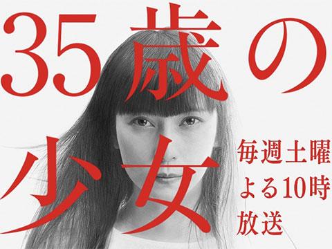柴咲コウ「35歳の少女」
